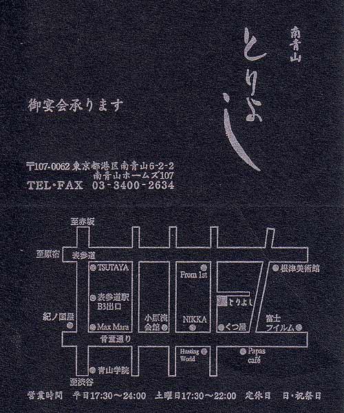 toriyoshi_map