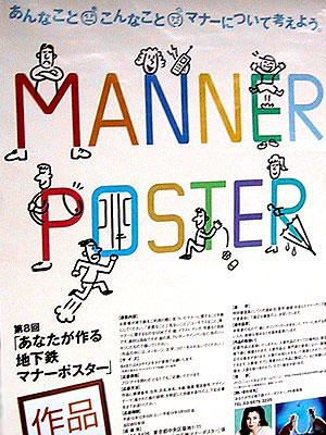mannerposter